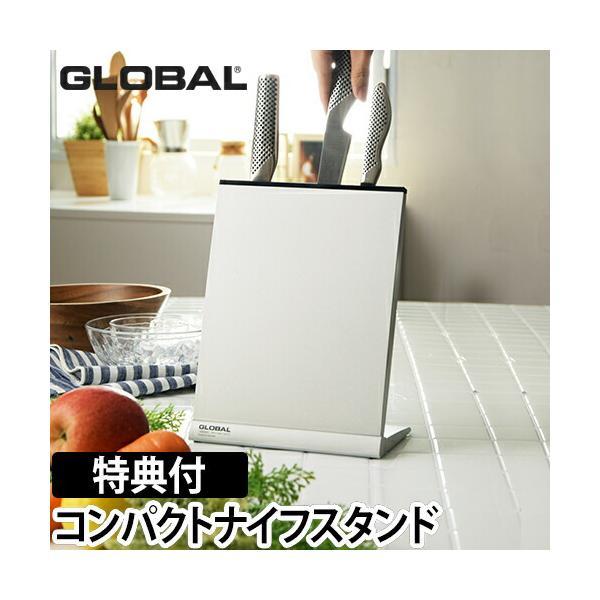 包丁収納グローバルコンパクトナイフスタンドGKS-02キッチンタイマー特典