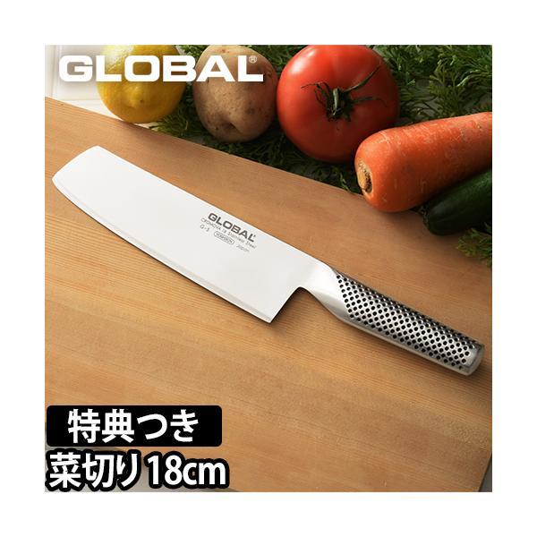 包丁グローバル菜切りG-5選べるオマケA特典
