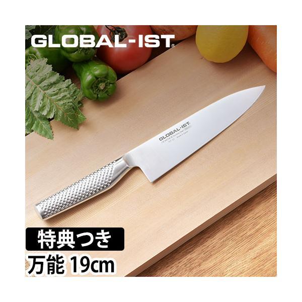 包丁GLOBAL-ISTグローバルイスト万能19cm野菜ブラシorガラス小鉢2個のおまけ特典