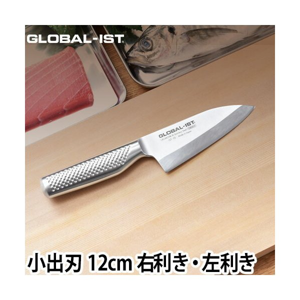 包丁GLOBAL-ISTグローバルイスト小出刃12cm右利き用左利き用選べるオマケ特典