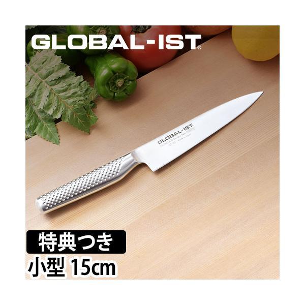 包丁GLOBAL-ISTグローバルイスト小型15cm野菜ブラシorガラス小鉢2個のおまけ特典