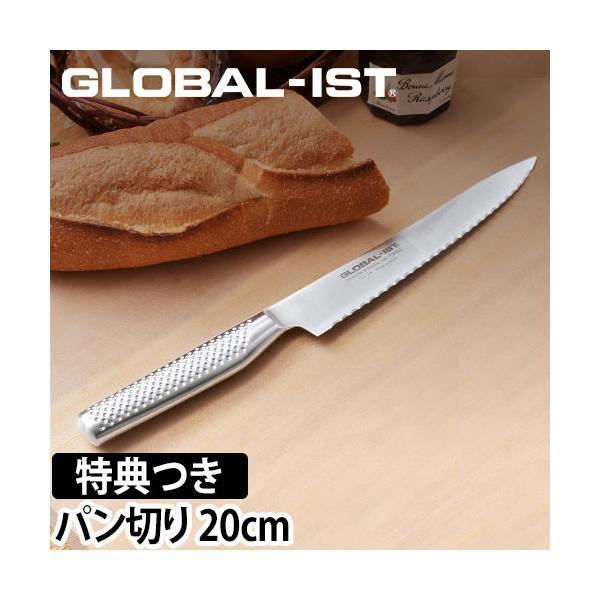 包丁GLOBAL-ISTグローバルイストパン切り20cm選べるオマケA特典