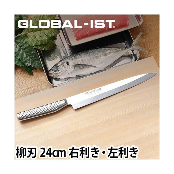 包丁GLOBAL-ISTグローバルイスト柳刃24cm右利き用左利き用選べるオマケA特典