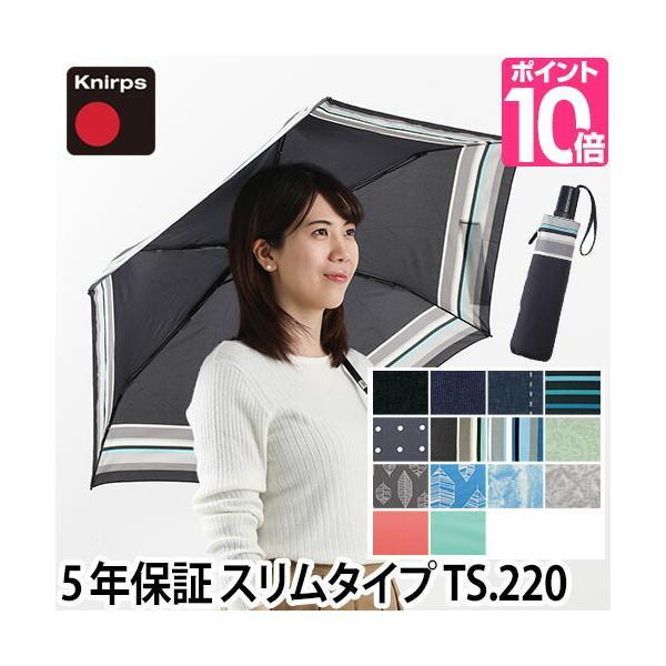折りたたみ傘晴雨兼用クニルプスTS.220折り畳み傘吸水傘ポーチのおまけ特典