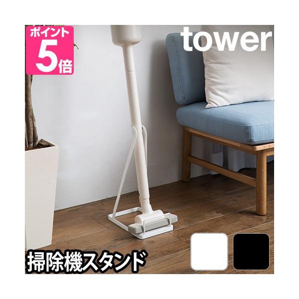 スティッククリーナースタンド タワー 掃除機スタンド 収納 tower 送料無料の特典