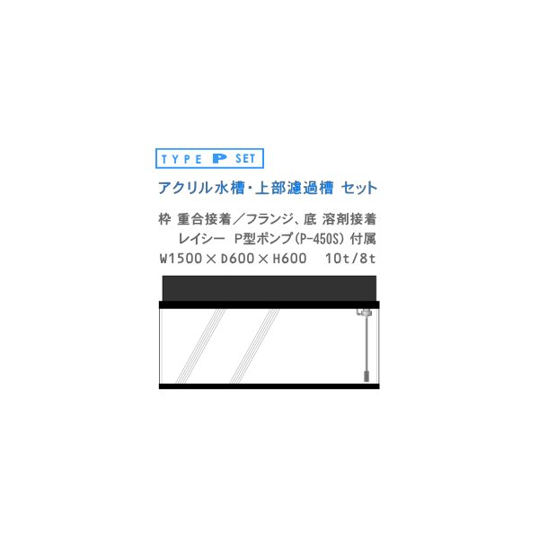 W1500×D600×H600 アクリル水槽 P型セット
