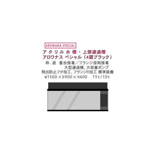 W1500×D900×H600 アクリル水槽 アロワナ スペシャル