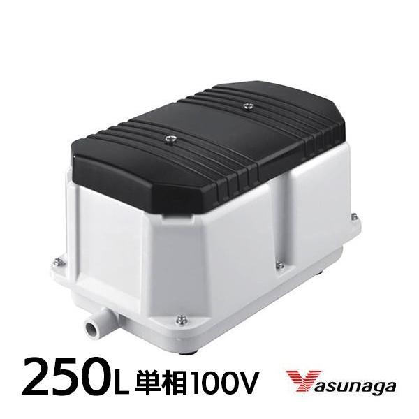 安永 LW-250 (単相100V) エアーポンプ 省エネ 浄化槽ブロワー 浄化槽エアーポンプ 浄化槽エアポンプ 浄化槽ブロアー エアポンプ ブロワー ブロワ ブロアー