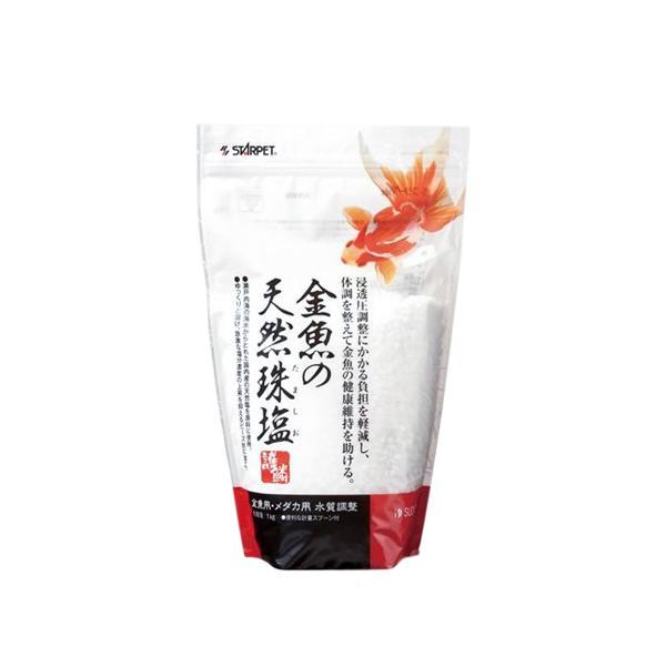 金魚の天然珠塩 1Kg 『魚病薬・塩・殺菌・予防』