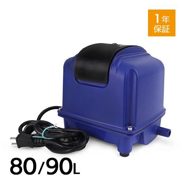 浄化槽ブロワー Air Mac DH80/90 エアーポンプ 浄化槽エアーポンプ 浄化槽エアポンプ 浄化槽ブロアー エアポンプ ブロワー ブロワ ブロアー