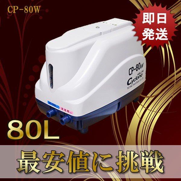 テクノ高槻CP-80W
