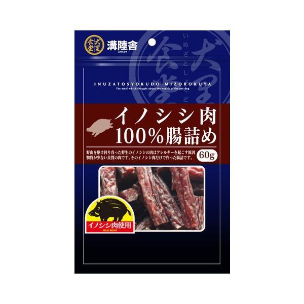 サポート 溝陸舎 国産イノシシ肉100%の腸詰 60g