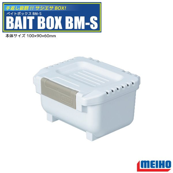 ベイトボックス BM-S ハードタイプ 100×90×60mm MEIHO 釣り エサ箱