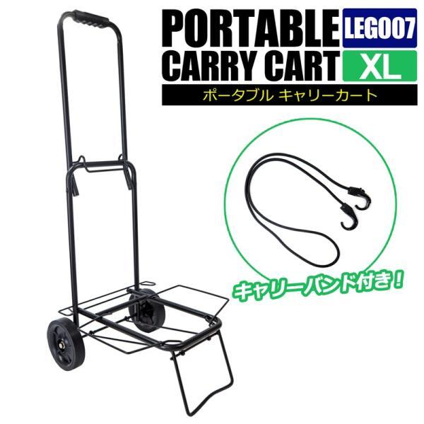 ポータブルキャリーカートLEG007-XL 耐荷重30kg 39×6×94cm レジャー キャンプ フィッシング プロマリン