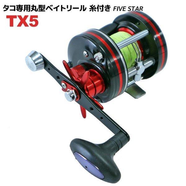 タコ専用 ベイトリール TX5 糸付 箱なし FIVE STAR 釣り具