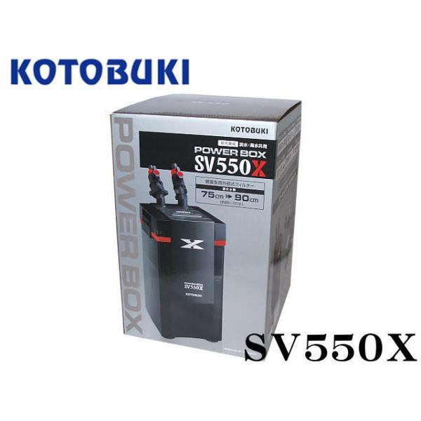 コトブキ パワーボックス SV550X 外部フィルター 管理100