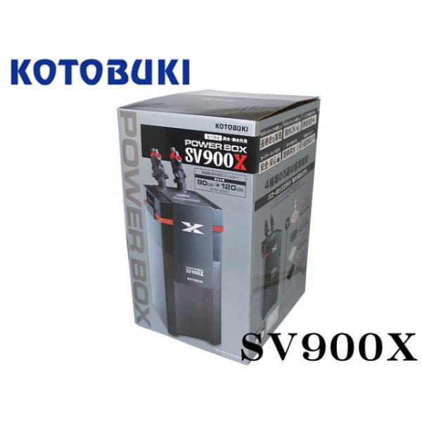 コトブキ パワーボックス SV900X 外部フィルター 管理100