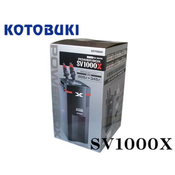 コトブキ パワーボックス SV1000X 外部フィルター 管理120