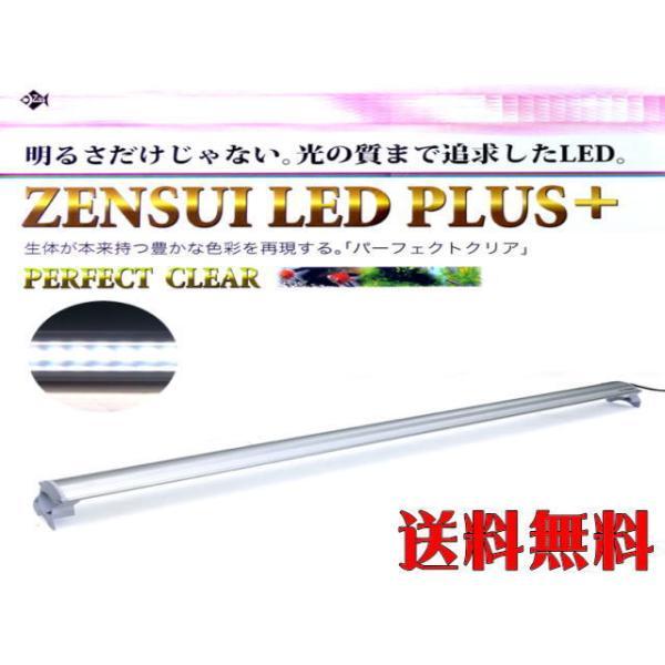 【送料無料】ゼンスイ LEDプラス 90cm パーフェクトクリアー LED照明 管理120