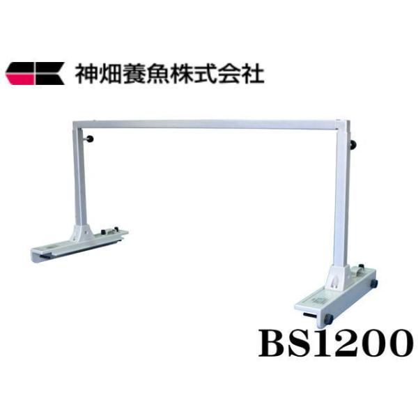 カミハタ アーチスライド BS 1200 ベーシックセット 管理160