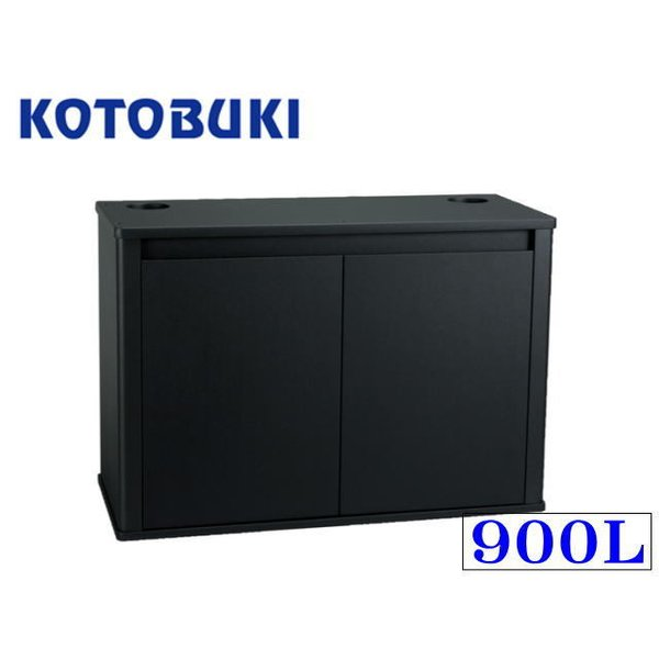 【代引不可】コトブキ プロスタイル 900L ブラック 90cm水槽用 水槽台