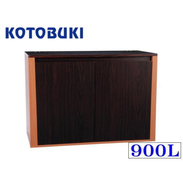 【代引不可】コトブキ プロスタイル 900L 木目 90cm水槽用 水槽台