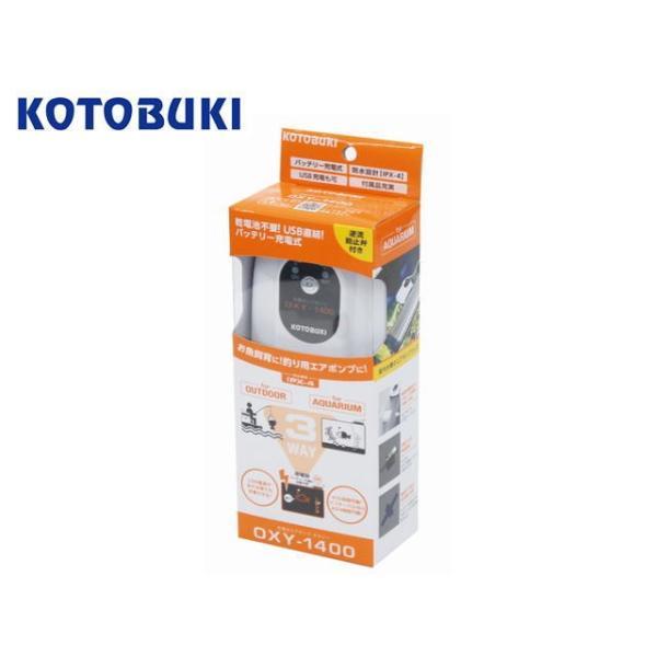 コトブキ 充電式エアポンプ オキシー1400 防水 ...