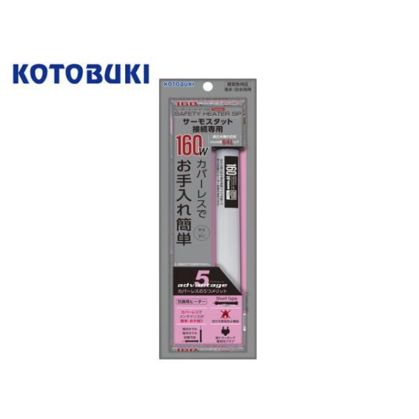 コトブキ セーフティヒーターSP160W 60cm水槽用 管理60
