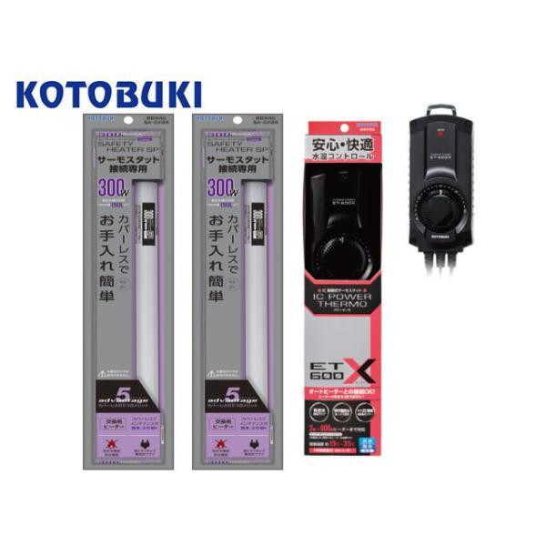 コトブキ セーフティヒーターSP300Wx2台+ICパワーサーモ ET-600Xセット 管理60