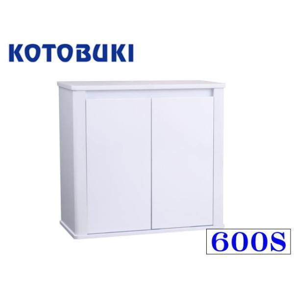 コトブキ プロスタイル 600Sホワイト 60cm水槽用 水槽台 管理140