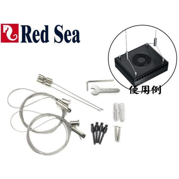レッドシー Reef LED90 ハンギングセット 吊下げパーツ 管理60