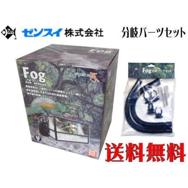 【送料無料】ゼンスイ 爬虫類用加湿器 フォグ+分岐パーツセット Fog 管理80