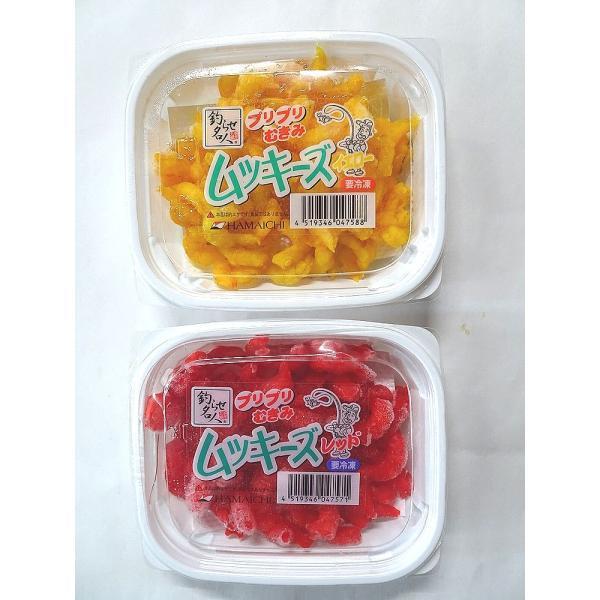 HAMAICHI ムッキーズ  レッド/イエロー 約60g エビのむき身 冷凍商品