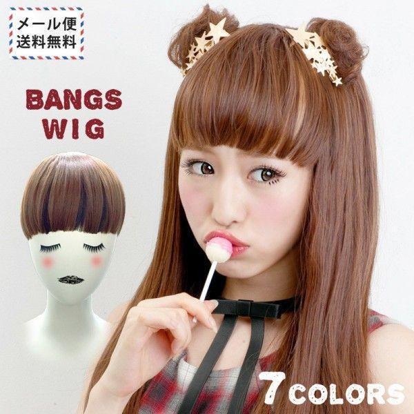 前髪ウィッグ2トーンバングスウィッグ02
