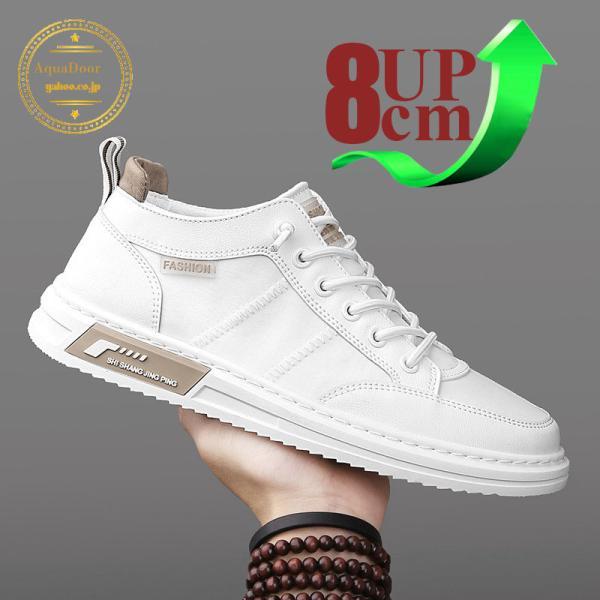 シークレットシューズメンズ厚底身長アップ8cmup8cm背が高くなるメンズ走れる靴スニーカーインヒール快適カジュアル