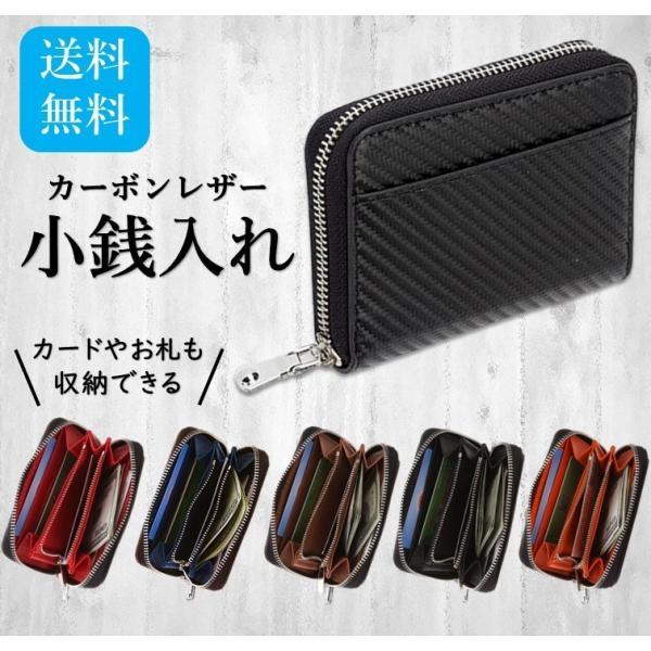 ミニ財布メンズおすすめ革小銭入れL字コンパクトカーボンレザー