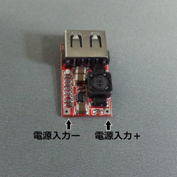 6〜24V → 5.1V 2A 降圧モジュール aquamix 02