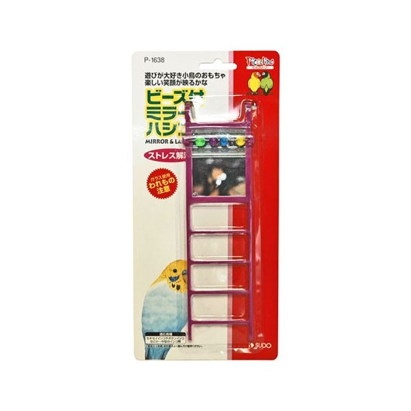 スドー ビーズ付ミラーハシゴ 小鳥のオモチャ☆ aquapet
