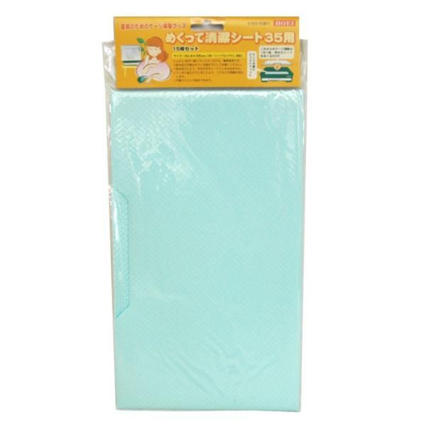 めくって清潔シート 35用x1個(サイズ:304x350mm) / ゆうパケット発送可能|aquapet