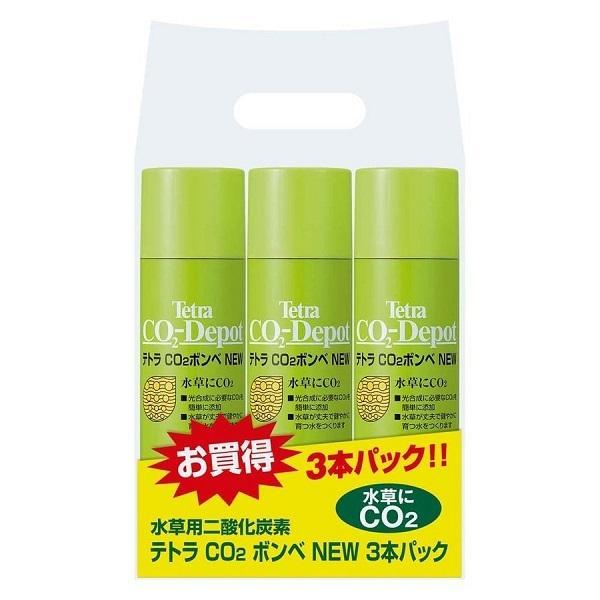 テトラCO2ボンベ(水草用二酸化炭素) お買得3本パック|aquapet