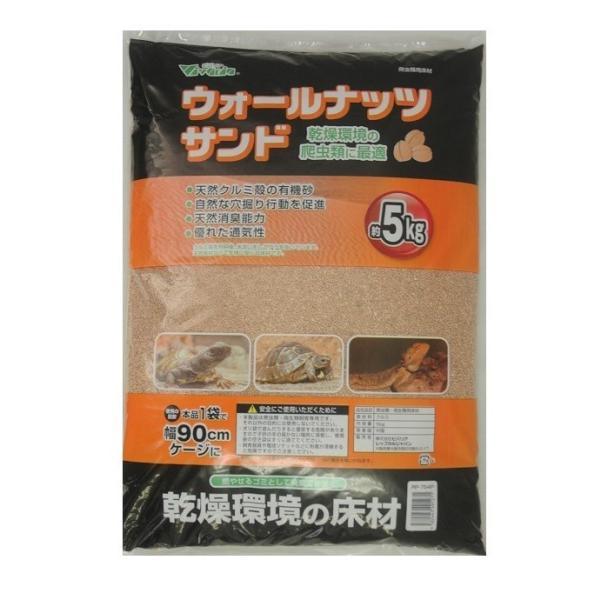 ビバリア ウォールナッツサンド 5kg☆|aquapet