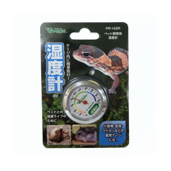 ビバリア 湿度計sv RP-142R【9/30まで3980円以上送料無料】