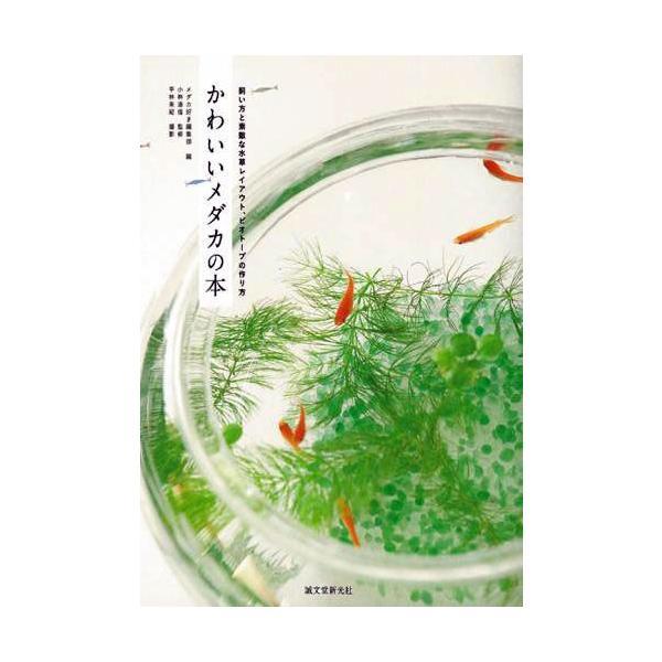 かわいいメダカの本/ ネコポス