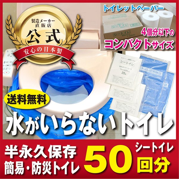 1回あたり60円の防災トイレ『シートイレ』 防災トイレ 簡易トイレ 携帯トイレ トイレ 非常用トイレ 日本製 災害用トイレ 緊急トイレ