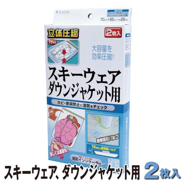 安心の日本製 衣類圧縮袋(スキー・ダウンジャケット用 2枚入)化粧箱 品質保証書付 バルブ式・マチ付圧縮袋安心の湿気インジケータ付き メール便不可