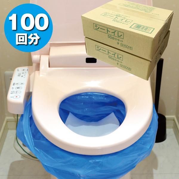 1回あたり50円の防災トイレ『シートイレ』 防災トイレ 簡易トイレ 携帯トイレ トイレ 非常用トイレ 日本製 災害用トイレ 緊急トイレ