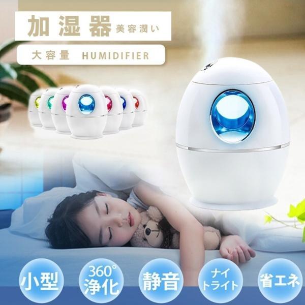 加湿器 空気清浄機 超音波式 除菌 上から給水 アロオイル対応 噴霧器 大容量 空気洗浄機 乾燥対策 卓上 静音 寝室 オフィス LEDライト搭載 ar-roman