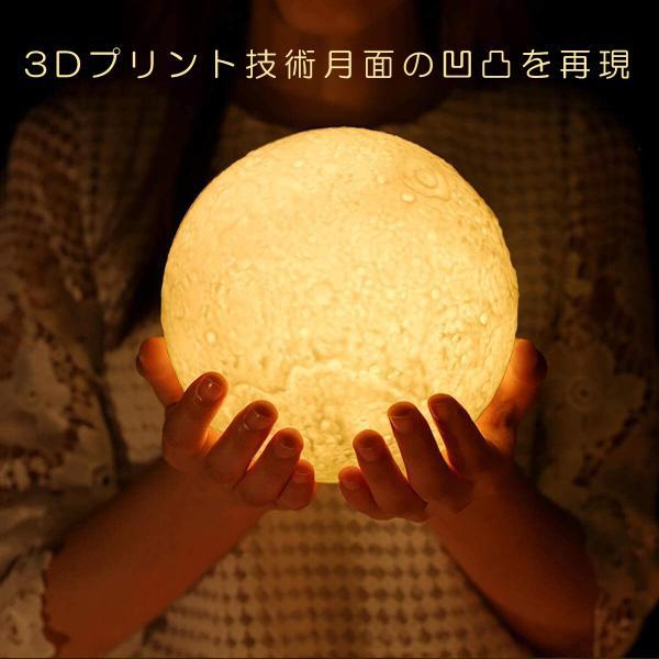 ムーンライト 月ライト 月のランプ ナイトライト 卓上ライト 常夜灯 防災グッズ 停電対策 夜間授乳 3Dプリント USB充電 リモコン タッチセンサー おしゃれ|ar-roman|02