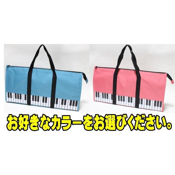 【送料無料】 鍵盤ハーモニカ ソフトケース 32鍵盤用  (ピアニカ・ピアニー・メロディオン・メロディカ・メロディーピアノ) など|arabastamusic