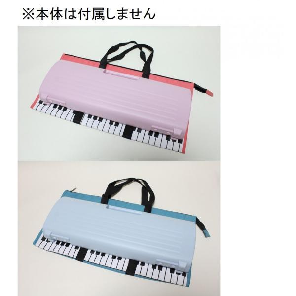 【送料無料】 鍵盤ハーモニカ ソフトケース 32鍵盤用  (ピアニカ・ピアニー・メロディオン・メロディカ・メロディーピアノ) など|arabastamusic|04